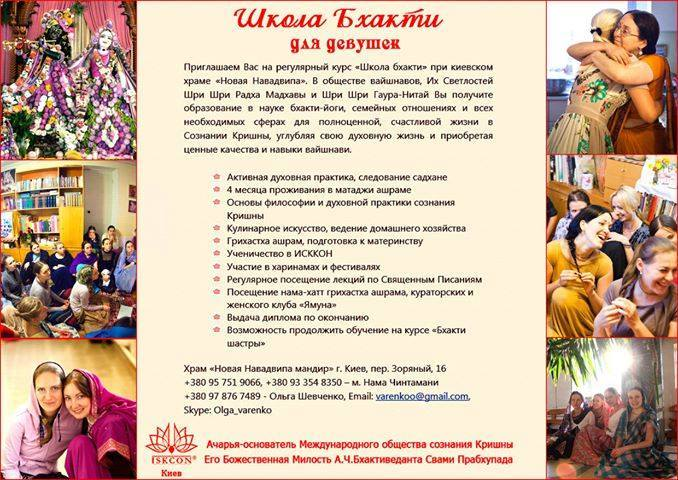 школа бхакти для девушек
