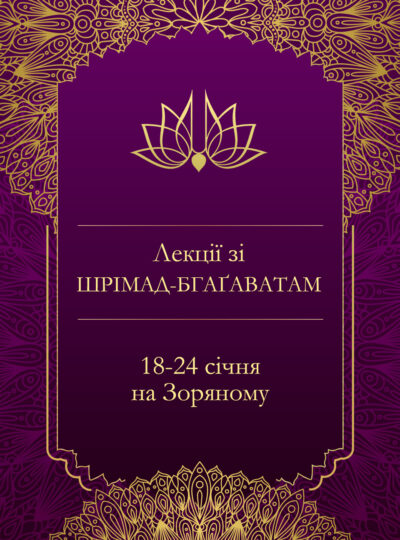 Шримад-Бхагаватам